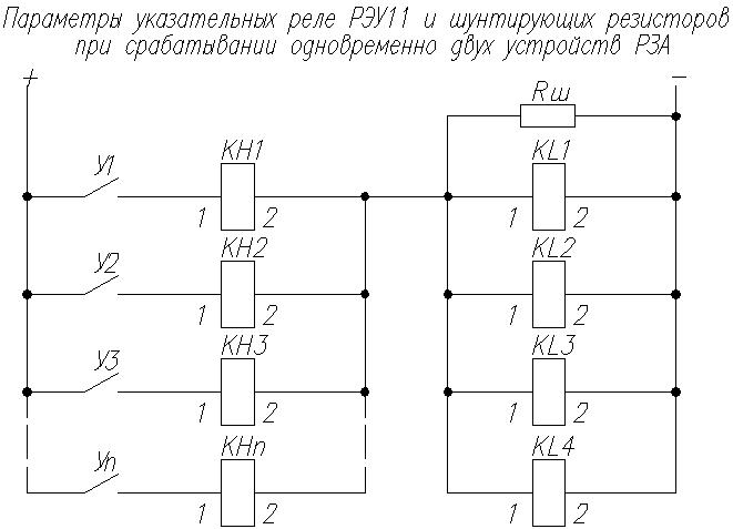 Схема срабатывания одновременно двух устройств РЗА