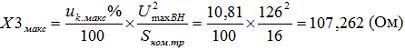 Определяем индуктивного сопротивления тра-ра (РПН находится в крайнем «плюсовом» положении)