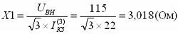 3.1 Сопротивление системы