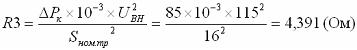 3.4.1 Активное сопротивление трансформатора  (РПН в среднем положении)