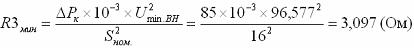 3.4.2 Активное сопротивление трансформатора  (РПН в минусовом положении)