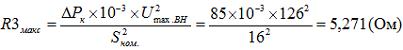 3.4.3 Активное сопротивление трансформатора  (РПН в плюсовом положении)