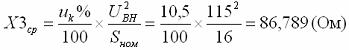 3.4.4 Индуктивное сопротивление трансформатора в среднем положении РПН
