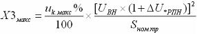 Формула по определению индуктивного сопротивления тра-ра (РПН находится в крайнем «плюсовом» положении)