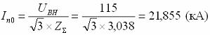 Ток трехфазного короткого замыкания в точке К1