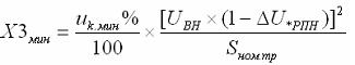 Формула по определению индуктивного сопротивления тра-ра (РПН находится в крайнем «минусовом» положении)