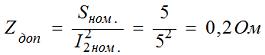 Определяем сопротивление обмотки трансформаторов тока для измерения
