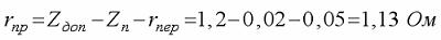 Определяем сопротивление провода (кабеля) пользуясь выражением (3) из типовой работы №48082-э