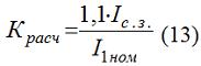 Расчетная кратность (Красч.) для токовых защит с независимой характеристикой