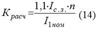 Расчетноя кратность (Красч.) для токовой отсечки