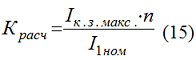 Расчетная кратность (Красч.) для максимально токовых защит с зависимой характеристикой