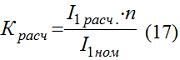 Расчетная кратность (Красч.) для дифференциальных токовых защит