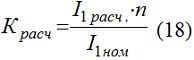 Расчетноя кратность (Красч.) для дифференциально-фазных высокочастотных защит