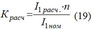 Расчетноя кратность (Красч.) для продольно дифференциально токовых защит линий