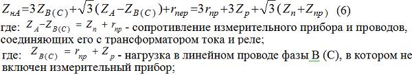 Расчетная нагрузка при соединении тт в треугольник и включении измерительного прибора