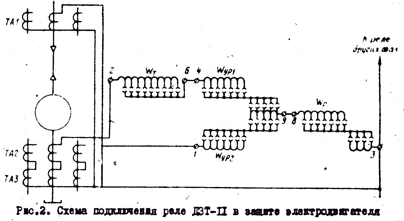 Рис.2 - Схема подключения реле ДЗТ-11 в защите электродвигателя