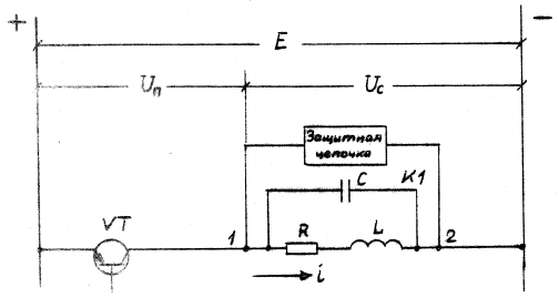 Рис.2 - Защита транзистора VT с помощью защитной цепочки