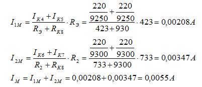 Определение тока в реле К8
