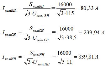 Определяем первичные номинальные токи
