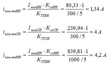 Определяем вторичные номинальные токи