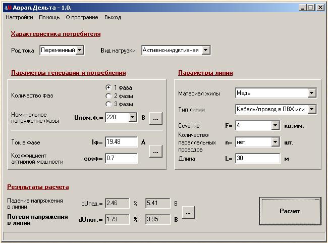 Рис.10 - Главное окно программы при расчете линии 3