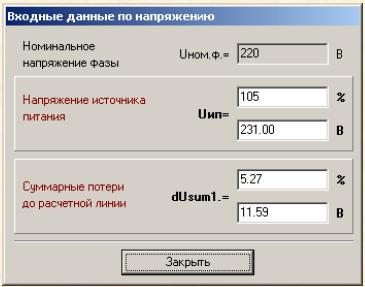 Рис.11 - Окно «Входные данные по напряжению» при расчете линии 3