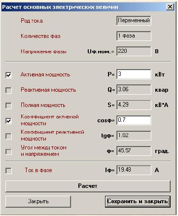 Рис.12 - Окно «Расчет основных электрических величин» при расчете линии 3