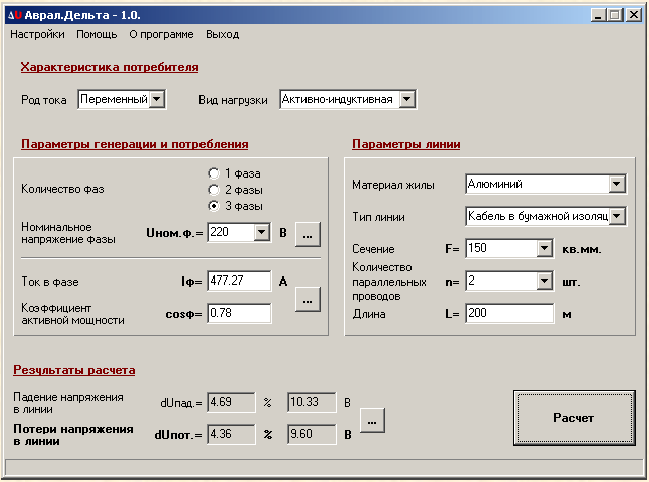 Рис.2 - Главное окно программы при расчете линии 1