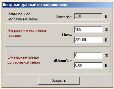 Рис.3 - Окно «Входные данные по напряжению» при расчете линии 1