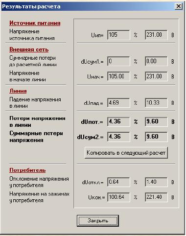 Рис.5 - Окно «Результаты расчета» при расчете линии 1