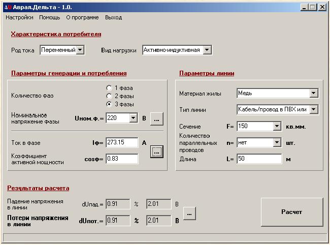 Рис.6 - Главное окно программы при расчете линии 2