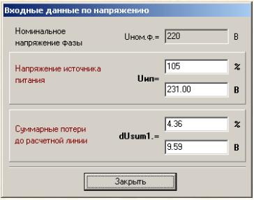 Рис.7 - Окно «Входные данные по напряжению» при расчете линии 2