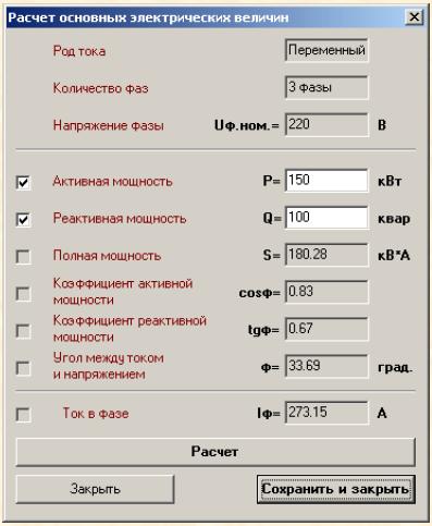 Рис.8 - Окно «Расчет основных электрических величин» при расчете линии 2