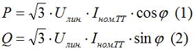 Формула определения активной и реактивной мощности для измерительного преобразователя