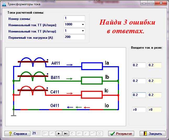 Cхемы соединения трансформаторов тока