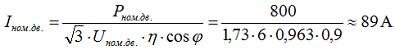 3.1 Определяем значение номинального тока электродвигателя