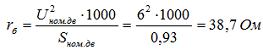 4.2 Определяем базисное сопротивление по формуле