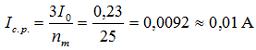 5.6 Определяем вторичный ток срабатывания реле с учетом коэффициента трансформации