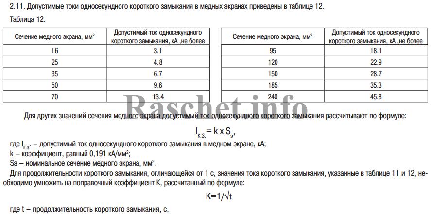 Допустимый ток медного экрана определяется по таблице 12