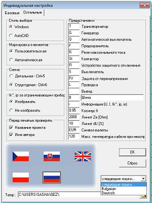Меню выбора языка в программе SICHR