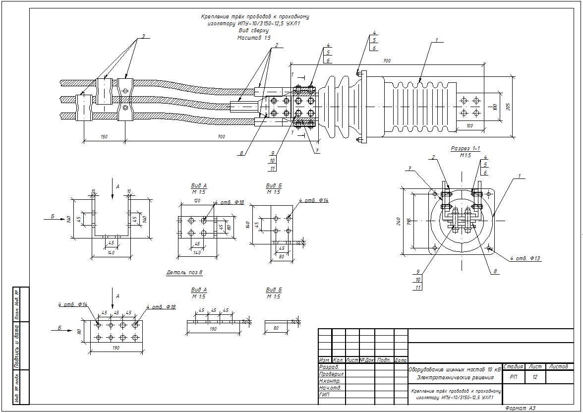 Крепление трёх проводов к проходному изолятору ИПУ-10/3150-12,5 УХЛ1