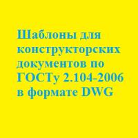 Шаблоны для конструкторских документов по ГОСТу 2.104-2006 в формате DWG