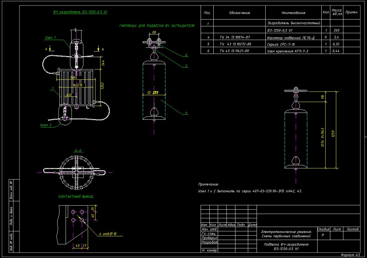 Чертеж подвески ВЧ-заградителя ВЗ-1250-0.5 У1 в формате DWG