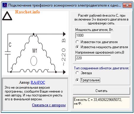 Выбор емкости конденсатора для соединения обмоток электродвигателя в треугольник