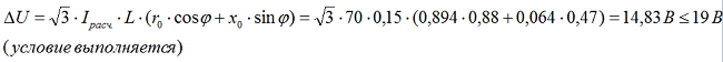 Определяем допустимые потери напряжения для кабеля сечением 35мм2
