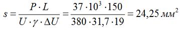 Определим сечение кабеля по упрощенной формуле
