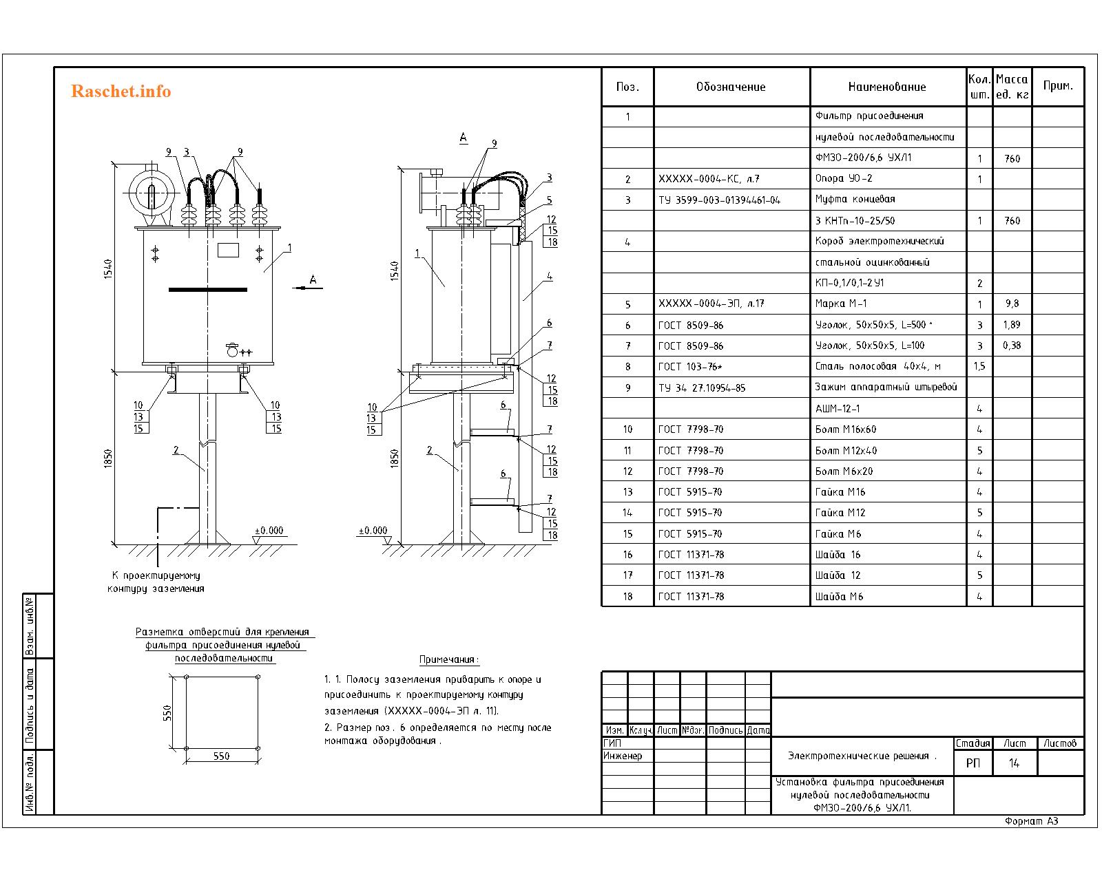 Установочный чертеж фильтра присоединения нулевой последовательности ФМЗО-200/6,6 УХЛ1