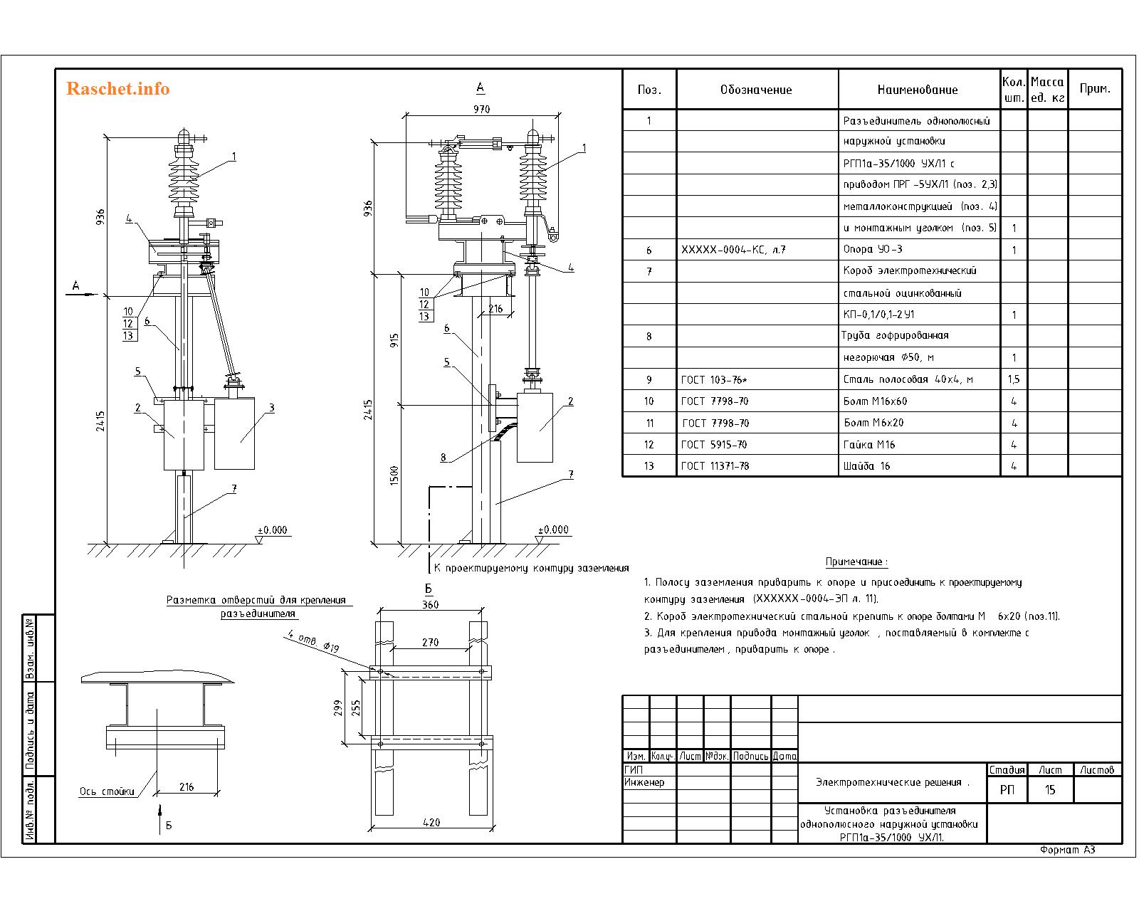 Установочный чертеж разъединителя РГП1а-35/1000 УХЛ1 в формате DWG