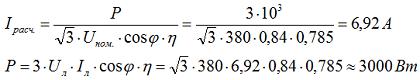 Определение активной мощности при схеме соединения треугольник