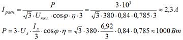 Определение активной мощности при схеме соединения звезда